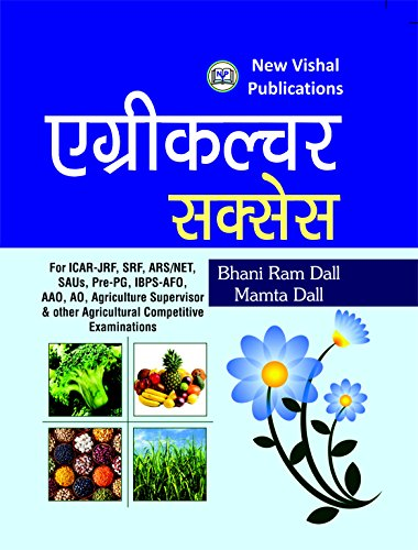 Agriculture Success (Hindi Medium)