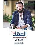 العقل زينة؛ أزمة الحداثة في الوطن العربي (Arabic Edition)