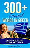 Learn Greek: 300+ Essential Words In Greek - Learn Words Spoken In Everyday Greece (Speak Greek, Greece, Fluent, Greek Language): Forget pointless phrases, Improve your vocabulary