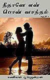 #8: நீதானே என் பொன் வசந்தம் - Neethane En Ponvasantham Stories: Life is beautiful (Tamil Novels Book 1) (Tamil Edition)