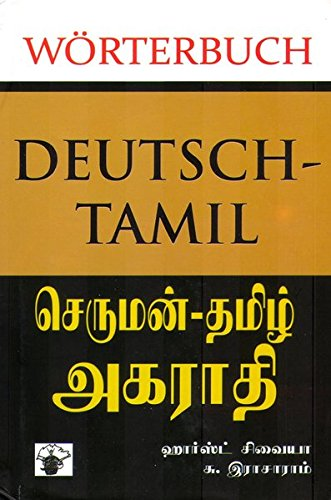 Deutsch-Tamil Wörterbuch mit 12000 deutschen Hauptstichwörtern: Wörterbuch Deutsch-Tamil (EuroLingual Edition)