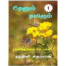 தேனும் தமிழும் (பகுதி 1): கனிந்த மனம் இரண்டாம் பாகம் (Tamil Edition)