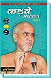 Kadve Pravachan - Part 8 by Jain Muni Tarun Sagar Ji Maharaj [Paperback] [Jan 01, 2016] Jain Muni Shri Tarun Sagar Ji Maharaj and Nirmal Goyal - Popular Printers (Publisher, Printer & Distributor) …