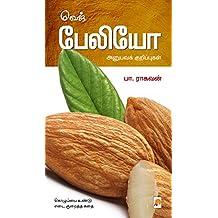Veg Paleo Anubava Kuripugal வெஜ் பேலியோ - அனுபவக் குறிப்புகள்