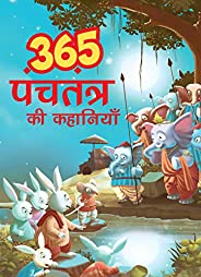 Story book for kids: 365 Panchatantra ki Kahaniya