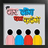 PRINTELLIGENT Funny Quotes Photo Frame for Gifts and Decor. Hindi Quotes Frame -