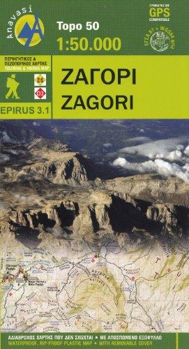 zagori-greece-150k-hiking-map-anavasi