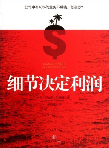 islands-of-profit-in-a-sea-of-red-ink-chinese-edition-by-qiao-na-senbo-en-si-2012-01-02