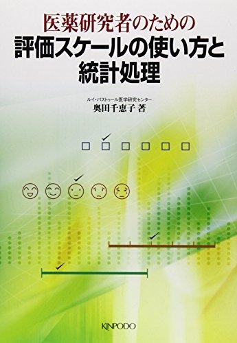 医薬研究者のための評価スケールの使い方と統計処理