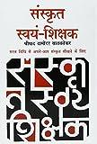 #7: Sanskrit Swyam Shikshak
