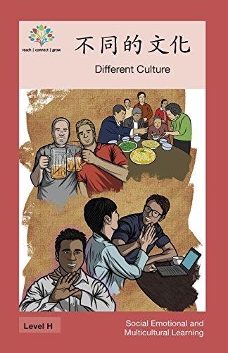 不同的文化: Different Culture (Social Emotional and Multicultural Learning)