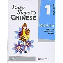 Easy Steps to Chinese - Workbook 1 /Qingsong xue zhongwen - lianxice 1: Workbook v. 1