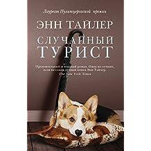 Случайный турист (Russian Edition)