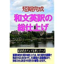 tankikansei wabun eiyakuno soushiage: eigo jitsuryoku up classic series 1 (Japanese Edition)