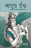 Mathura Ish: Dharm Aur Rashtra Uthan Ki Gatha