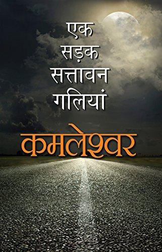 Ek Sadak Sattavan Galiyan