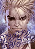 Boichi Sun-Ken Rock - Vol.19 (Young King Comics) Manga
