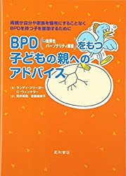 BPD(=境界性パーソナリティ障害)をもつ子どもの親へのアドバイス_両親が自分や家族を義性にすることなくBPDを持つ子を援助するために