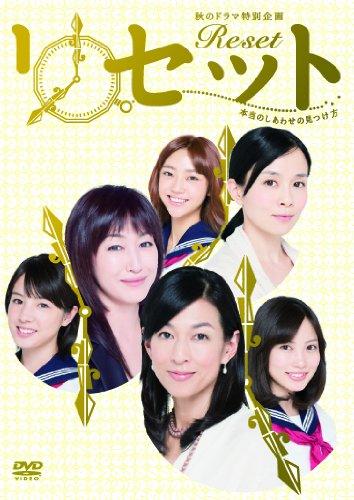 Reset-Hontou No Shiawase No Mi [DVD-AUDIO]