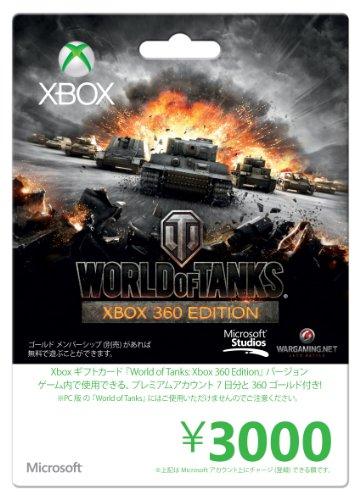 Xbox ギフトカード 3000円 「World of Tanks: Xbox 360 Edition」バージョン【旧マイクロソフト ポイント】
