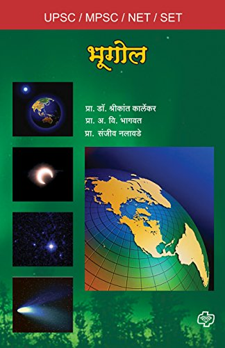 Bhugol (UPSC /MPSC /NET SET )