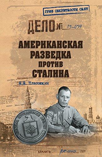 Американская разведка против Сталина (Гриф секретности снят) (Russian Edition)