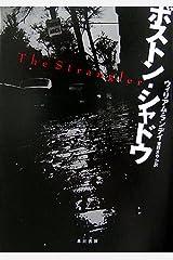 ボストン・シャドウ (ハヤカワ・ミステリ文庫 (HM 281-2)) Paperback Bunko