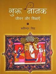 Guru Nanak: His Life & Teachings [hi