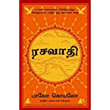 The Alchemist (Tamil) (Tamil Edition)