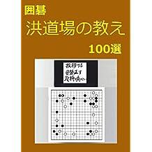 IGOHONDOJONOOSHIEHYAKUSEN IGOJYOTATSUSERIES (Japanese Edition)