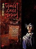 Hong Kong triad Tome 1 - L'alibi
