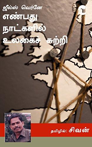 Enbathu Naatkalil Ulagai Sutri (Tamil Edition) por Sivan
