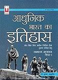 Modern Indian History (Hindi) price comparison at Flipkart, Amazon, Crossword, Uread, Bookadda, Landmark, Homeshop18