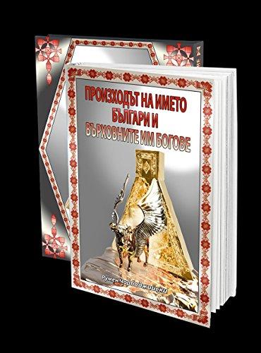 -proizhodat-na-imeto-bulgari-i-varhovnite-im-bogove-english-edition