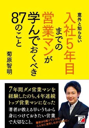 Igai to shiranai nyūsha gonenme made no eigyōman ga manande okubeki hachijūnana no koto