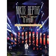 Live tour / 10 Hronia (2CD+DVD)
