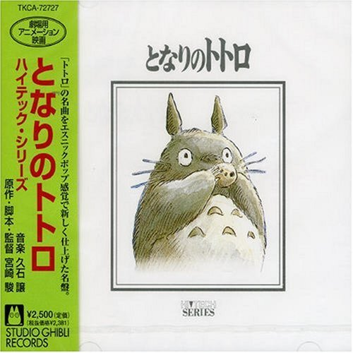My Neighbor Totoro Hi-Tech Series by Various Artists (2004-08-24) -