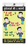 Posterkart Safety Poster - 3 Causes of Accident - Hindi, 66 cm x