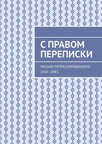 С правом переписки: Письма репрессированного. 1934—1941 (Russian Edition)