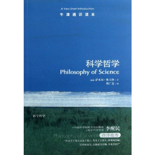 A Very Short Introduction: Philosophy of Science(Chinese Edition)