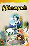 #9: Tamil moral stories for kids : தமிழ் கதைகள் : tamil story books for kids : moral stories : நீதிக்கதைகள் (Tamil Edition)