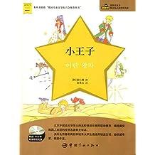 Le Petit Prince : Edition en coréen et notes en chinois (1CD audio)