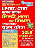 Best Books For Youths - UPTET-CTET-Assit. Teacher Hindi language & Teaching Book Review