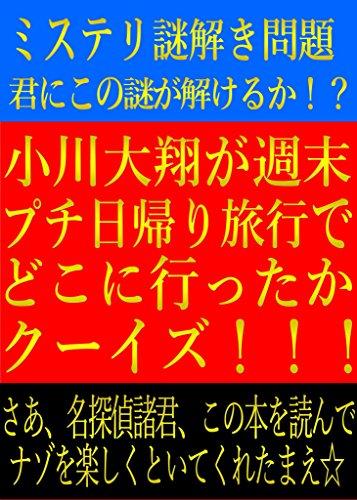Misuteri Naotoki Mondai Kimi ni Kono Nazo ga Tokeruka Ogawa Taisho ...