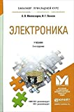Elektronika 5-e izd., per. i dop. Uchebnik dlya prikladnogo bakalavriata