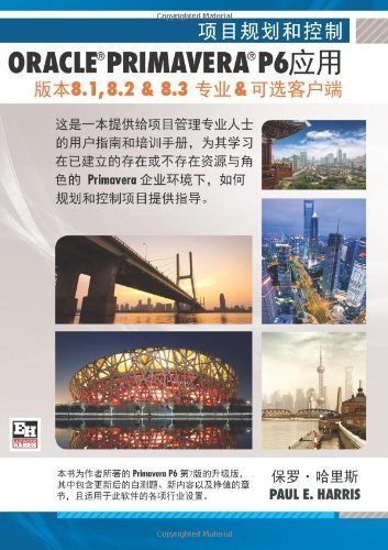 Project Planning and Control Using Oracle Primavera P6 Versions: Versions 8.1, 8.2 & 8.3 Professional Client & Optional Client (Chinese Edition) by Harris, Mr Paul E (2013) Paperback