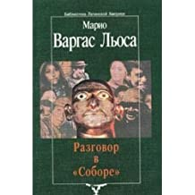 "Conversacion en la Catedral / Razgovor v ""Sobore"" (In Russian)"