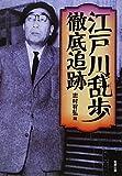 Edogawa Ranpo tettei tsuiseki