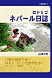 RODORIGO  NEPALE  NISHI YAMAZAKI SINSYO (Japanese Edition)