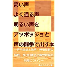 VOICE TRAINING  Appoggio  La lptta vocale: Appoggio  La lotta vocale (Japanese Edition)